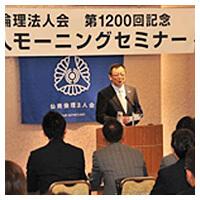 倫理法人会 第1200回記念モーニングセミナー