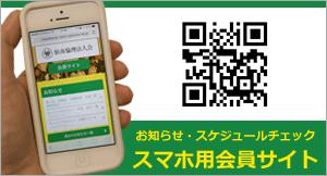 お知らせ・スケジュールチェック スマホ用会員サイト